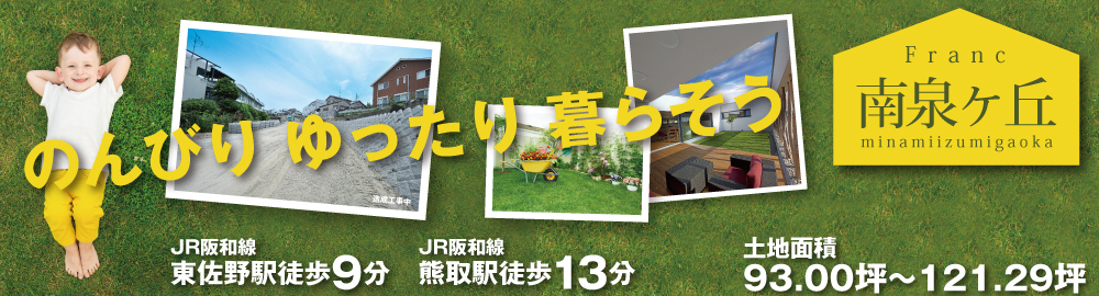 南泉ヶ丘【限定1邸・全3区画】
