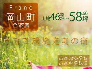 okayama_480_2