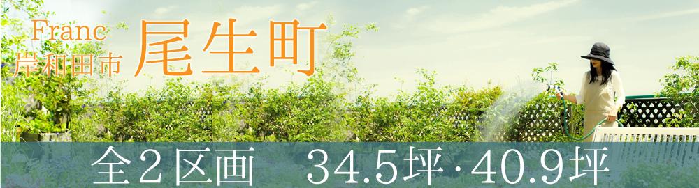 尾生町【全2区画】