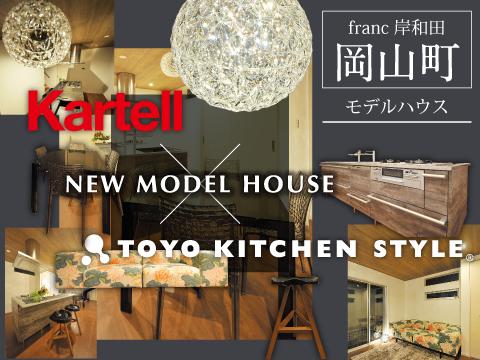 岡山町モデルハウス