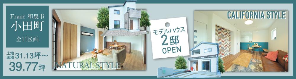 小田町モデルハウス【2棟同時公開中】