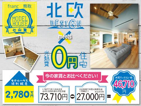 七山東 モデルハウス