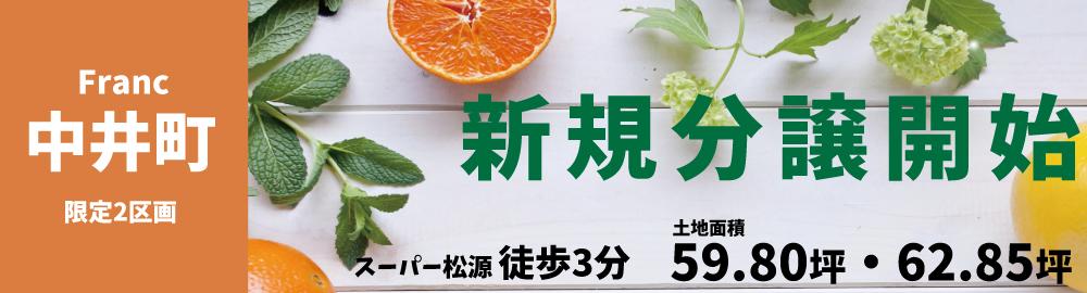 中井町【限定2区画】