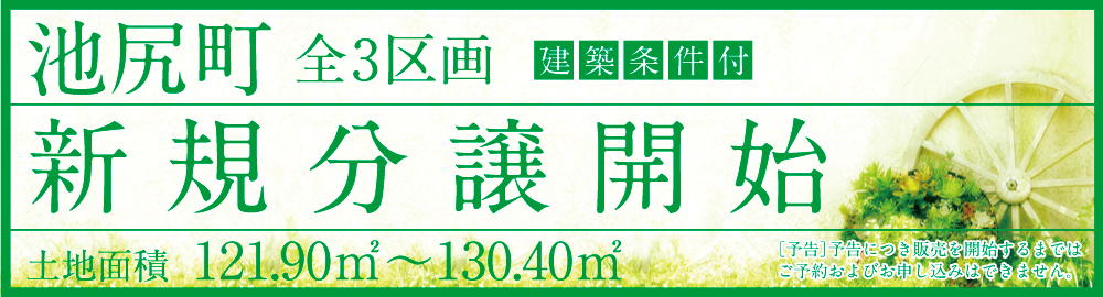 池尻町【全3区画】