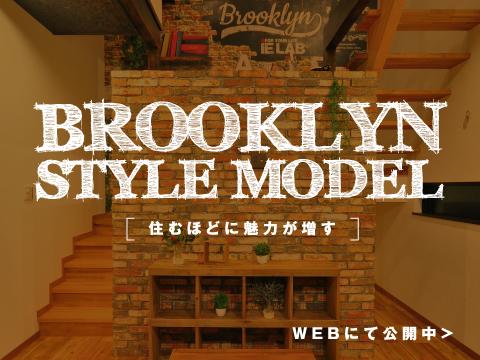 iE  LABモデル【Brooklyn Style】