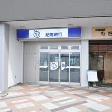紀陽銀行東岸和田