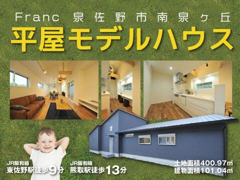 泉佐野市南泉ケ丘 平屋モデルハウス