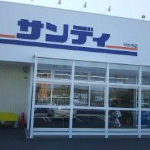 サンディ貝塚清児店