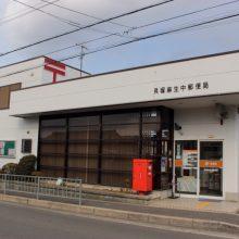 貝塚麻生中郵便局