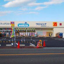 ウエルシア貝塚清児店