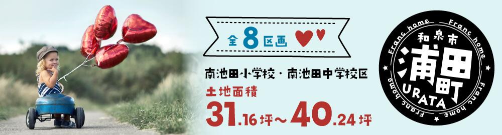 浦田町【全8区画】